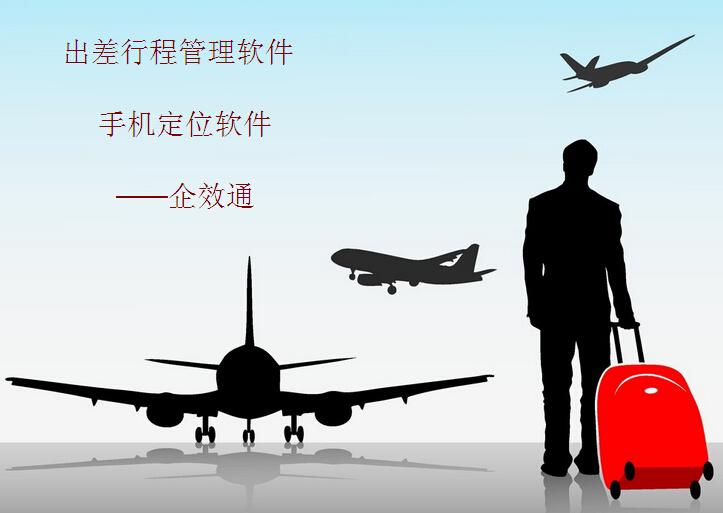 企业为什么要进行差旅管理?出差人员行程管理 企效通