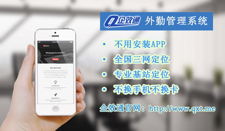 公司使用手机定位软件监控业务员位置|移动定位软件