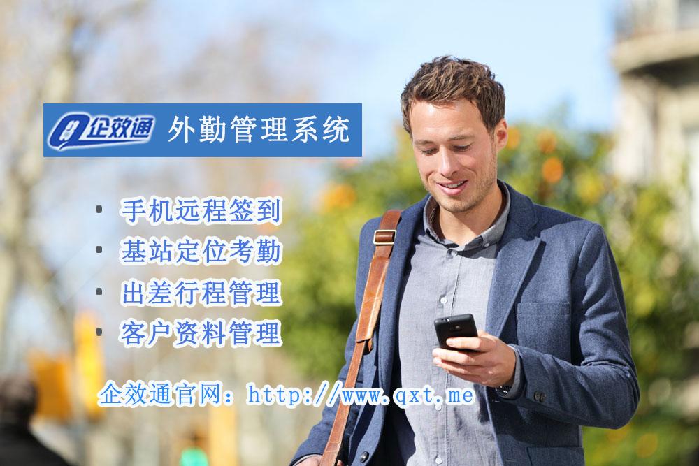 业务员使用企效通手机定位系统拍照上传报考勤 手机签到