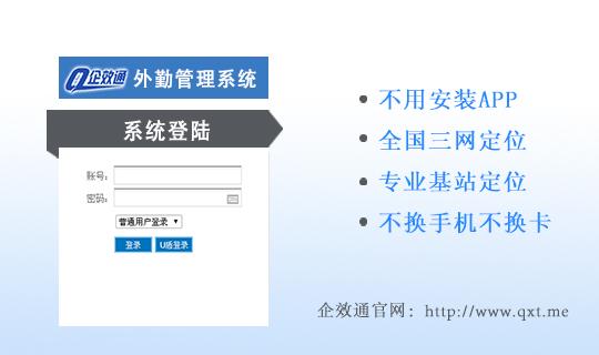 业务员行程管理 企效通手机基站定位软件