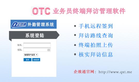 OTC代表考勤 移动考勤 手机定位