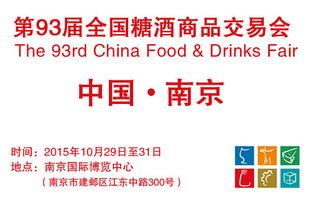 南京糖酒会 企效通手机定位系统
