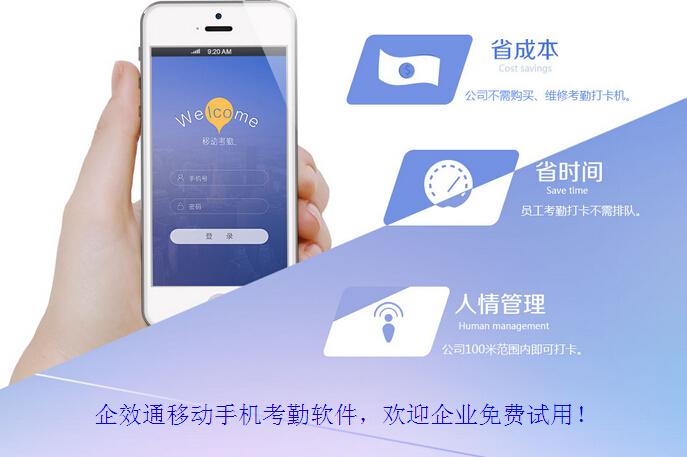 上海手机定位|销售公司使用手机定位对业务员考勤