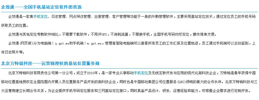 企效通手机定位软件  北京万特锐科技有限公司