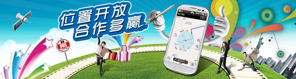 中国移动位置服务基地人员管理领域授权产品-企效通